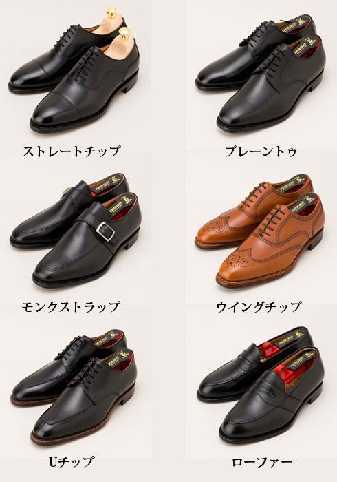 革靴の種類