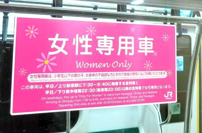 女性優遇社会で幸せに恋愛する方法【男性の心構え】